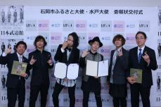 【平成29年5月1日委嘱】ロックバンドMUCC(ムック)が石岡市ふるさと大使と水戸大使にダブルで就任!
