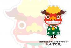 石岡市観光協会マスコットキャラクター「ししまる君」が利用できます!