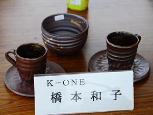 画像:K-ONE(橋本 和子)
