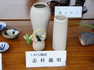 画像:しむら陶房(志村 義明)