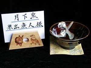 画像:月下窯(米出 康人・ 岡野 とも子)