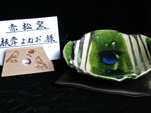 画像:赤松窯(根岸 よねお)