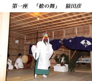 画像:根小屋七代天神社 代々神楽03