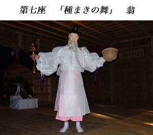 画像:根小屋七代天神社 代々神楽08