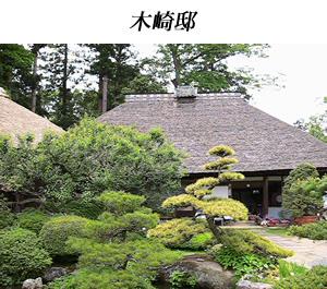 画像:木崎邸