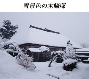 画像:雪景色の木崎邸