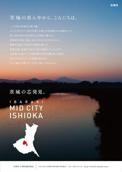 『石岡市ポスター(筑波山)』の画像