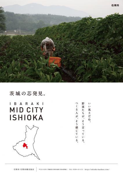 『石岡市ポスター(里山風景)』の画像