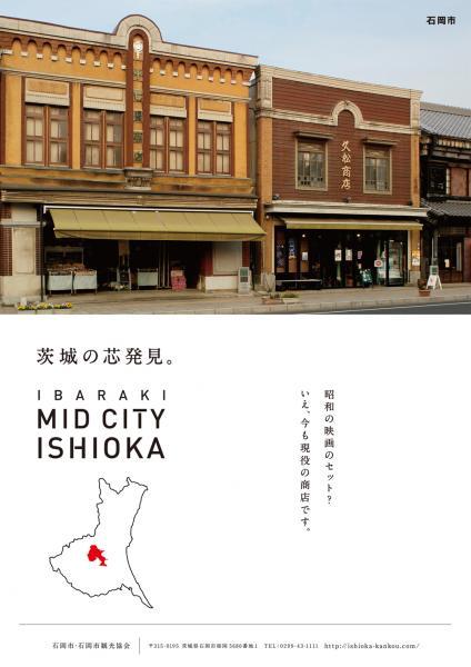 『石岡市ポスター(街中)』の画像