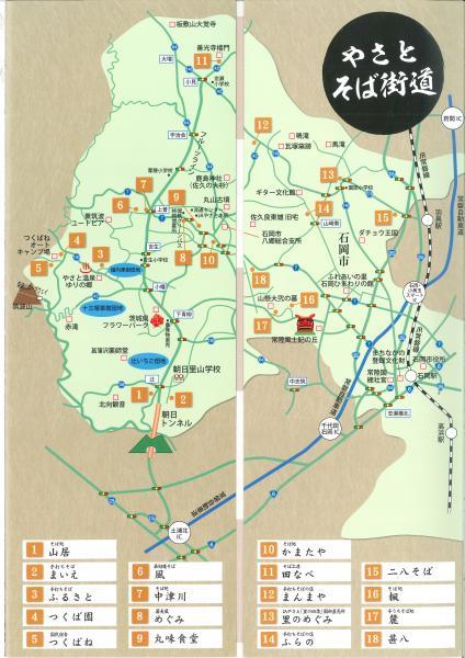 『やさとそば街道マップ地図H27年12月版』の画像