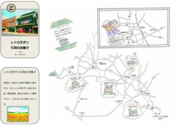 『菓子map1』の画像
