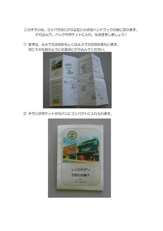 『菓子map3』の画像