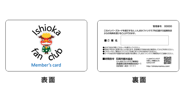 『メンバーズカード』の画像