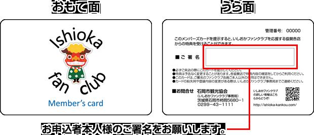 『会員カードの発行』の画像