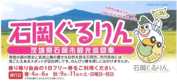 『ぐるりん秋号TOP』の画像