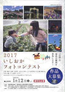 『2017いしおかフォトコンテスト表』の画像