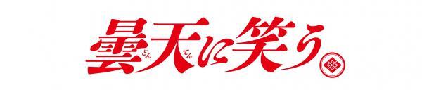 『【禁無断使用】曇天に笑うロゴ』の画像