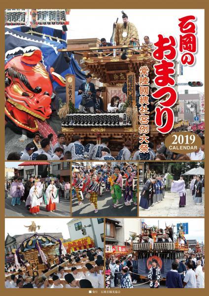 『石岡のおまつりカレンダー2019表紙』の画像