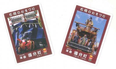 『おまつりカード2019』の画像