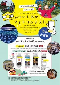 『2019いしおかフォトコンテストチラシ(表)』の画像