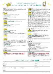 『2019いしおかフォトコンテストチラシ(裏)』の画像