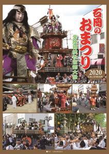『おまつりカレンダー2020』の画像