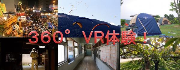『VR動画』の画像