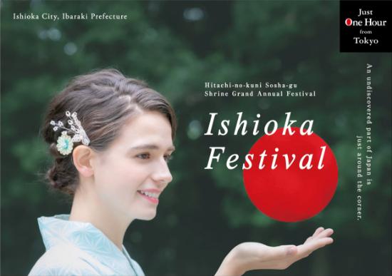 Ishioka Festival